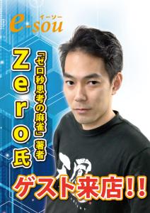 zeRo氏(天鳳有名プレイヤー)