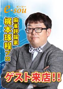 梶本琢程氏(麻雀評論家)