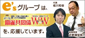 麻雀共同体WW