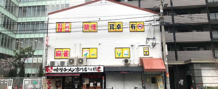 イーソー梅田店